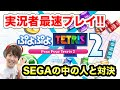 ぷよぷよテトリス2を配信者最速プレイ!SEGAの中の人と対決だ!