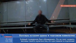 Буйный гражданин едва не устроил драку(, 2014-07-27T04:47:28.000Z)
