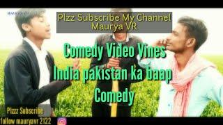 Comedy  Video Vines || India Pakistan ka Baap Comedy ||Bhojpuri Comedy || Maurya VR