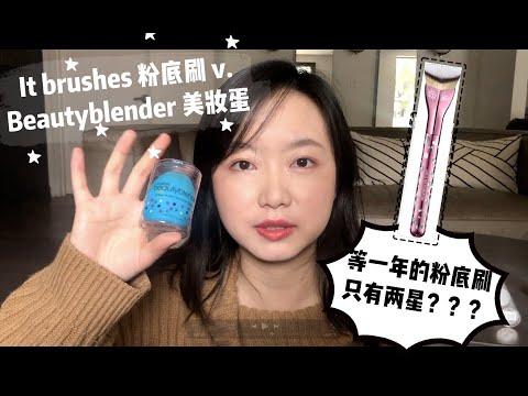 It brushes for ULTA/ Love is the foundation brush vs. Beautyblender It cosmetic粉底刷和Beautyblender美妆蛋