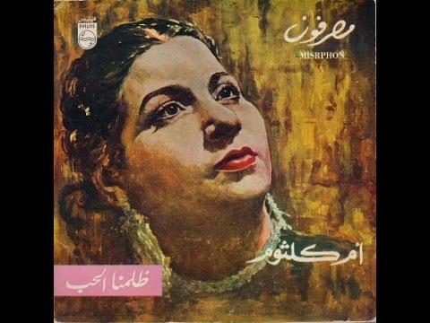 ام كلثوم - أنا وانت ظلمنا الحب - حفل رائع كامل    ❤♥♫♥❤  Oum Kalsoum - Zalamna El Hob