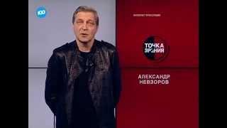 Александр Невзоров о шамане в Законодательном Собрании