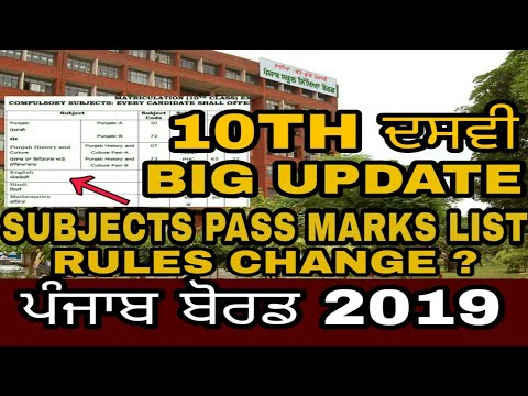 PSEB 10TH ALL SUBJECTS PASS MARKS LIST 2019   BIG UPDATE   ENGLISH