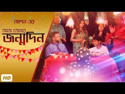 Happy Birthday Song   Apon   Bangla New Music video 2018