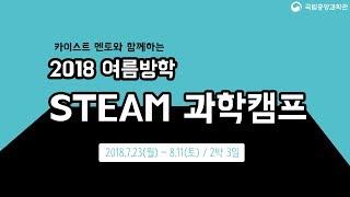 [교육] 국립중앙과학관 2018 STEAM과학캠프 1기