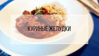 Рецепт Термомикс: Куриные желудки