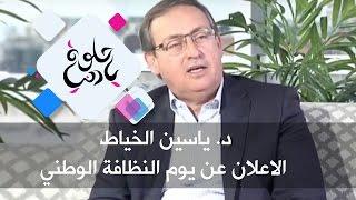 د. ياسين الخياط  - الاعلان عن يوم النظافة الوطني