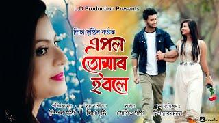 Epol Tumar Hobole Assamese Song Download & Lyrics