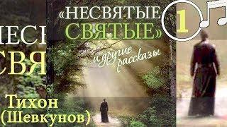 НЕСВЯТЫЕ СВЯТЫЕ 1 Тихон (Шевкунов)