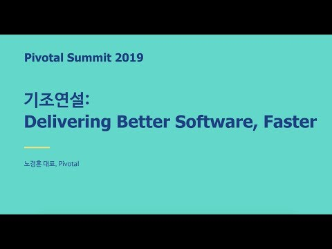 서울 - Delivering Better Software, Faster - 노경훈 대표, Pivotal