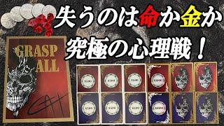 【GRASP ALL】失うのは命か金か究極の心理戦!ルール説明&プレイ動画【前編】『ボードゲーム』