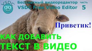 Как добавить текст в видео. Бесплатный видеоредактор VSDC Free Video Editor