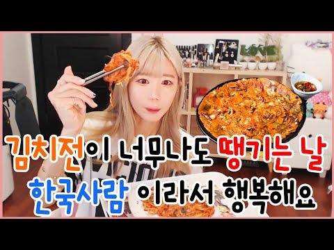 [꽃빈먹방] 김치전 무진장 먹고 싶게 만드는 영상 (복수의 서막)