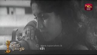 Ape Sinduwa | Deno Dahak Nuwan Athare Thumbnail