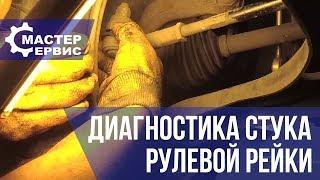 Диагностика стука рулевой рейки VW Polo Sedan