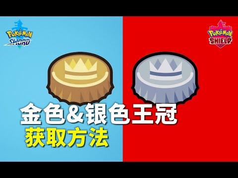 宝可梦剑盾【三种金色&银色王冠获取方法】攻略