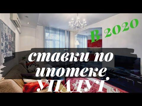 Ипотека в 2020 I  Новости I  Недвижимость //16+