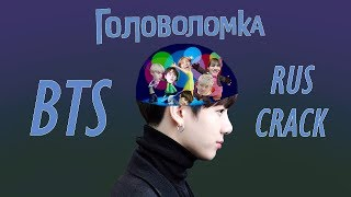 BTS RUSSIAN CRACK #6 | Головоломка