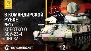 Загляни в реальную ЗСУ-23-4 Шилка . В командирской рубке World of Tanks