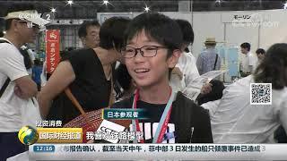 [国际财经报道]投资消费 日本铁路模型大赛:风景再现 点亮记忆| CCTV财经