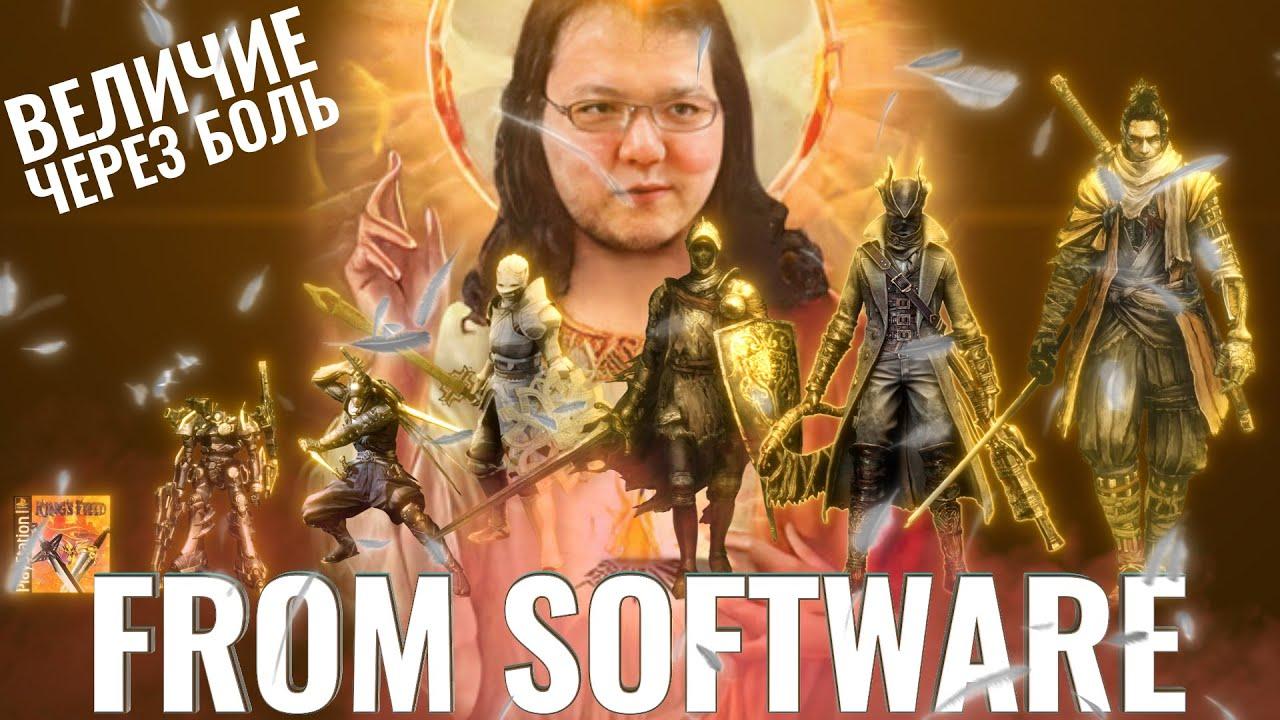 История серии от from software - обзор dark souls, bloodborne и sekiro shadows die twice и не только
