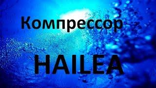 Компрессор для аквариума  Воздух для рыб   HAILEA