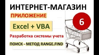 Урок 6. Поиск артикула (метод Range.Find). Excel+VBA. Система учета Интернет-магазина