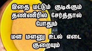 உடல் எடை குறைய இதை மட்டும் செய்தால் போதும்/ weight loss tips in tamil