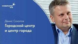 Городской центр и центр города// Денис Соколов