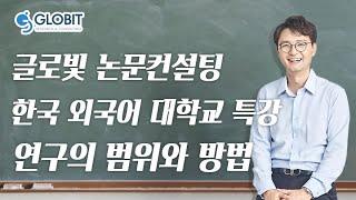 논문컨설팅 글로빛 한국 외국어 대학교 특강영상 - 연구…