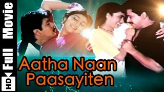 Aatha Naan Paasayiten Tamil Full Movie || Arjun, Shanthi Priya, Senthil || Tamil Super Hit Movie