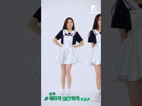 Let's Dance: P.O.P_YEONJU(피오피 연주 직캠ver.)
