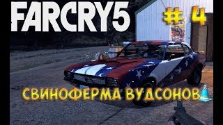 Far Cry 5 / Фар Край 5☻ СВИНОФЕРМА ВУДСОНОВ - часть 4 прохождение на русском языке