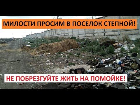 Кто превратил в помойку п. Степной Назаровского района?
