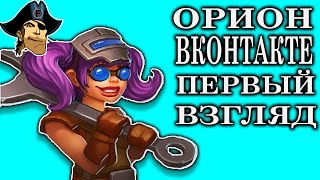 Игра ОРИОН ВКОНТАКТЕ ПЕРВЫЙ ВЗГЛЯД   развлекательное видео