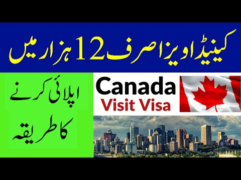 Canada Visit Visa From Pakistan 2020 | Complete Form Filling | Visa From Pakistan