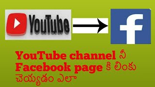 (How to add YouTube) channel to Facebook fans page/Telugu 2018/Jadi Entertainment