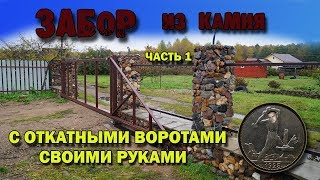 забор из камня с откатными воротами часть 2