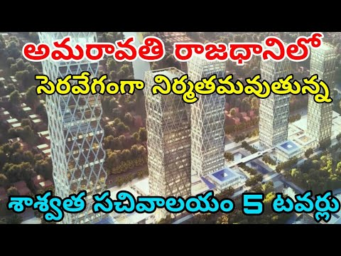 Andhra Pradesh State Permanent Secretariat Buildings [5 Towers] Amaravati || Construction Update