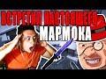 ВСТРЕТИЛ НАСТОЯЩЕГО MR.MARMOK В ММ !? | CS:GO СТРИМ КАТКА #7