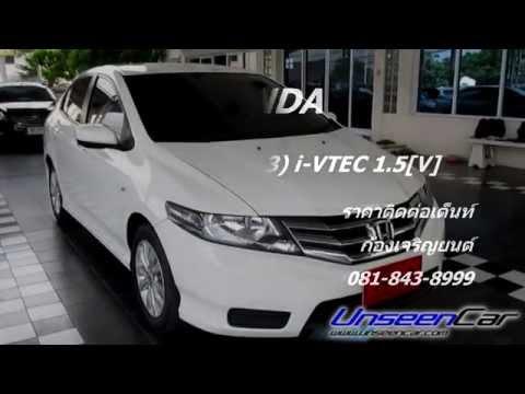 รถมือสอง HONDA CITY โฉมปี (08-13) i-VTEC 1.5[V]