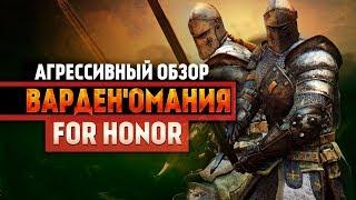 For Honor ◇ ВАРДЕНОМАНИЯ ◇ Обзор персонажа Страж ◇ Гайд?