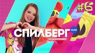 Спилберг VLOG на RU TV // Выпуск 6