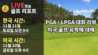 [라이브] 이번주 PGA / LPGA 대회 정리 및 미…