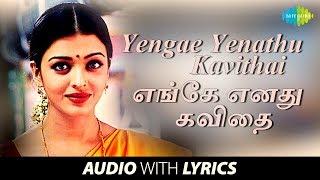 ENGE EANATHU with Lyrics | A.R. Rahman | Vairamuthu | K.S. Chithra, Sreenivas | Aishwarya Rai, Ajith