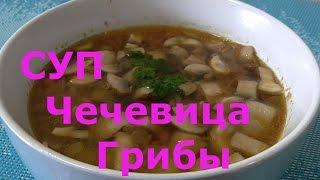 Суп из чечевицы с грибами  Рецепт приготовления супа