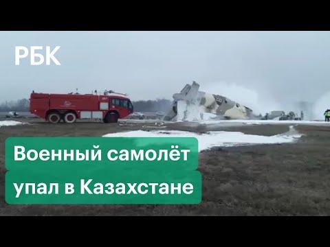 Военный самолёт упал в Казахстане. Видео с места крушения
