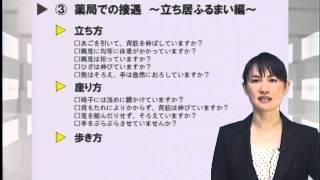 野村先生2 『3 薬局での接遇~立ち居ふるまい編~』 thumbnail