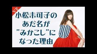 ご視聴ありがとうございます #小松未可子.