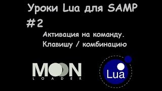 Уроки Lua для SAMP  #2 Активация на команду, клавишу, комбинацию клавиш